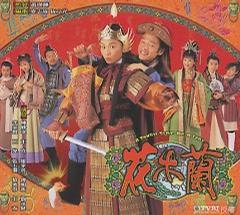 花木兰(1998)