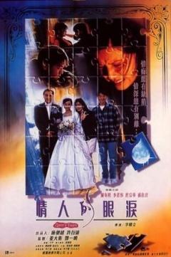 情人的眼泪 (1995)