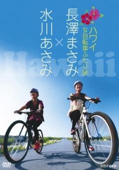 女子自行车夏威夷游记