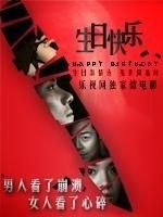 生日快乐(2011)