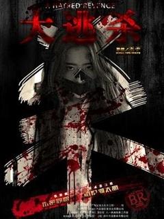 大逃杀(2017)