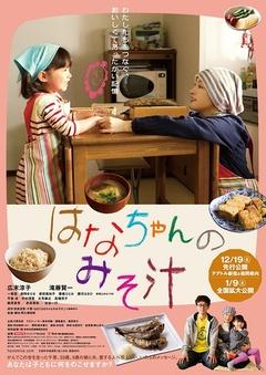 小花的味噌汤  电影版