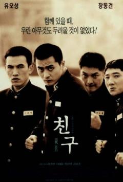 朋友 01 韩国版