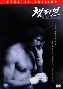 冠军(2002)