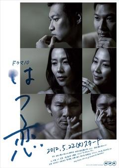 初恋(2012)