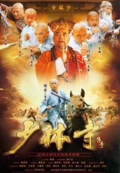 是兄弟造就了他 元彪做客搜狐直播间谈《少林寺传奇2》 7月29日 综艺图片