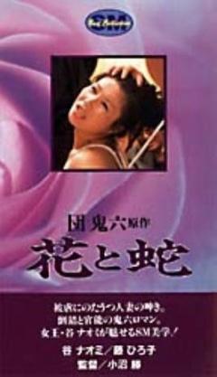花与蛇(1974)