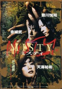 迷雾(1997)