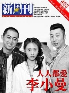 城市映像-青岛篇《人人都爱李小曼》