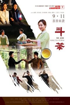 斗茶(2014)