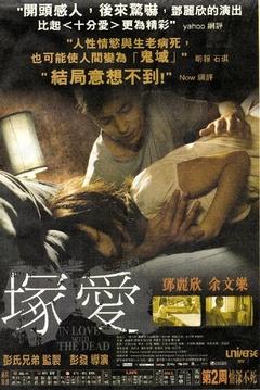 错爱(2007)