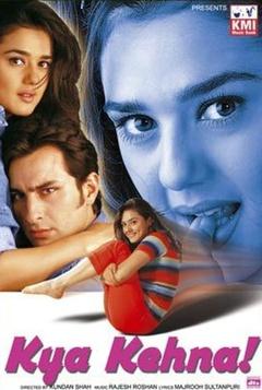 永远爱你(2000)