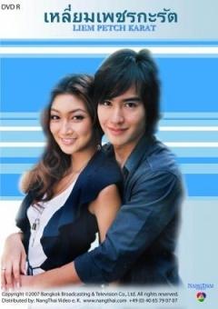 愛在鉆石邊緣(2012)