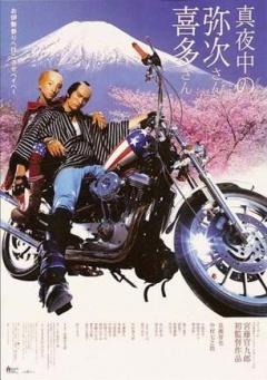 真夜中的喜多郎和弥次郎