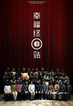 幸福终点站(2011)