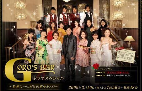 Goro's Bar特别剧