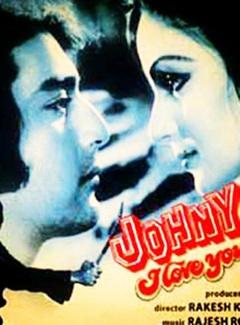 强尼我爱你
