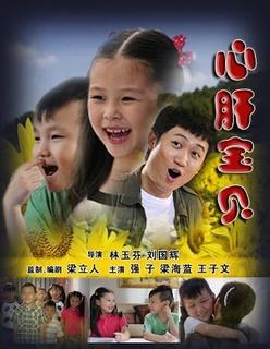 心肝宝贝(2013)