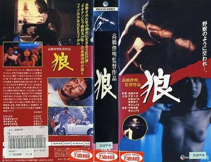 狼(1982)