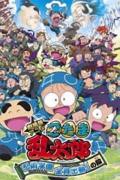 忍者乱太郎剧场版 2011:忍术学园 全员出动!