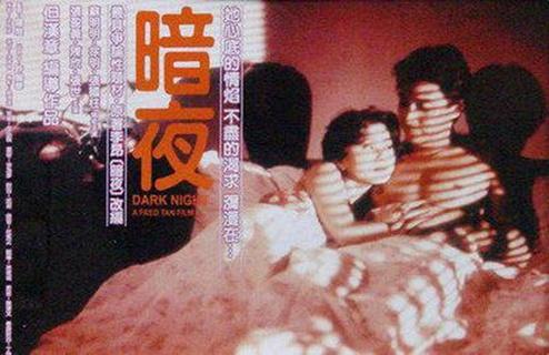 暗夜(1986)