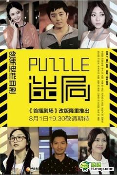 迷局(2013)