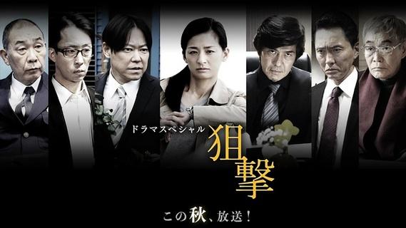 狙击(2016)