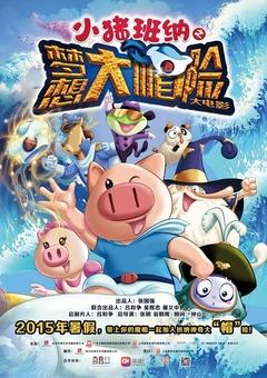小猪班纳大电影之梦想大帽险