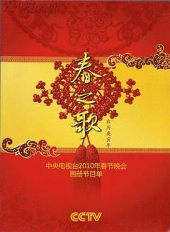 2010年中央电视台春节联欢晚会