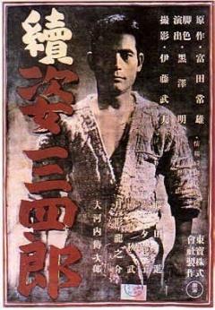 姿三四郎续集 (1945)