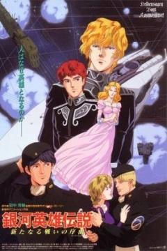 银河英雄传说剧场版 1993:新战争的序曲