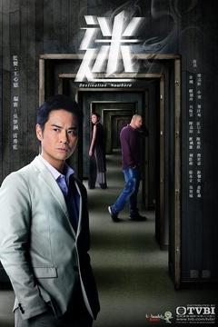 迷(2016)