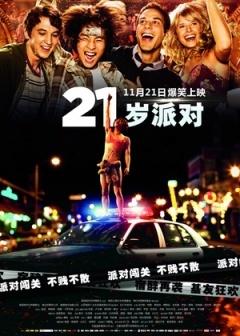 21岁派对 (2013)