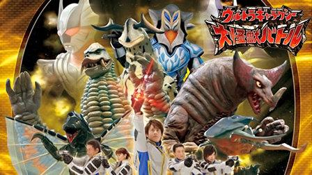 大怪兽格斗第一季13_超级银河 大怪兽格斗