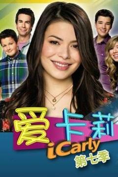 爱卡莉 第七季