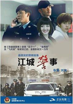 江城警事(2017)