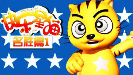 快乐星猫 名胜篇1图片