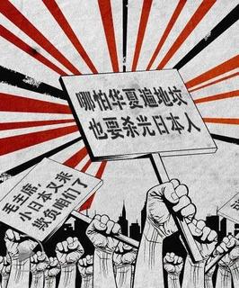 九一八,看中国人的日本观