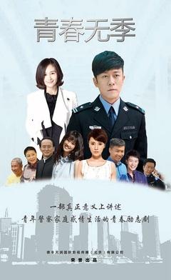 青春无季(2014)