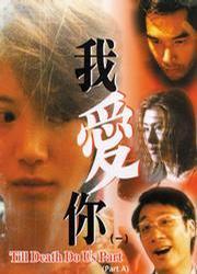 我爱你(1998)