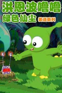 洪恩波噜噜美语系列绿色仙尘