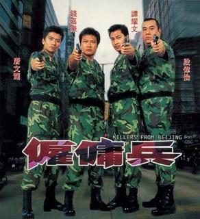 雇佣兵(2000)