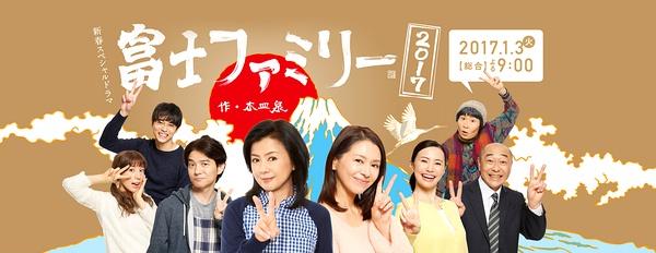 富士家族2017