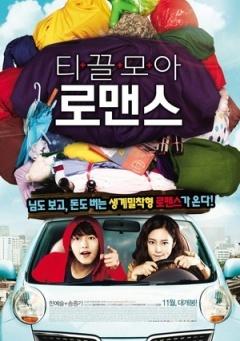 爱情储蓄罐 (2011)
