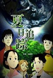 夏日追踪(2009)