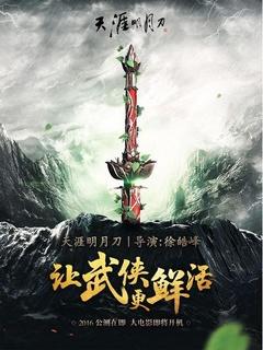 天涯明月刀(2017)
