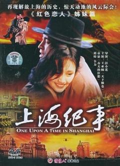 上海纪事1998-王亚楠、袁泉、韦力