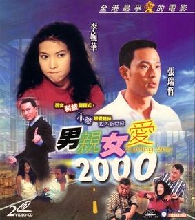 男亲女爱2000