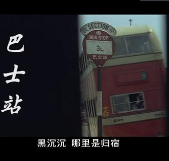 巴士站1971