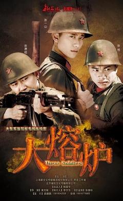 热血青春 (2015)